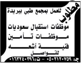 اعلانات الرياض لليوم للنساء والرجال وظائف مجمع طبي